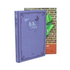 통큰통독성경(우리말성경)-90일성경일독(퍼플/색인)