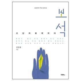 보석(김양재의 묵상 잠언집)