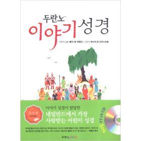 두란노 이야기 성경 (90일 낭독 mp3  CD 포함)