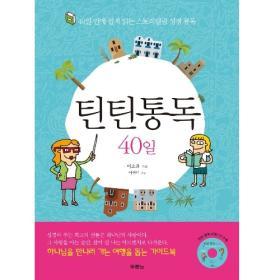 틴틴 통독 40일 (40일 통독 CD 수록)