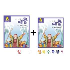 예꿈A (유치부 5~7세 - 가정용+교회학교용)개정판