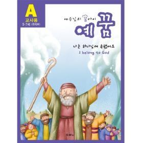 예꿈A (유치부 5~7세 - 교사용)개정판