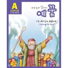 예꿈A (유치부 5~7세 - 교회학교용)개정판