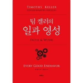 팀 켈러의 일과 영성
