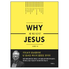 와이 지저스(왜 예수인가?) 표지
