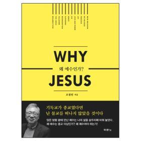 Why Jesus - 왜 예수인가