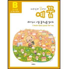 예꿈B (유치부 5~7세 - 교사용)개정판