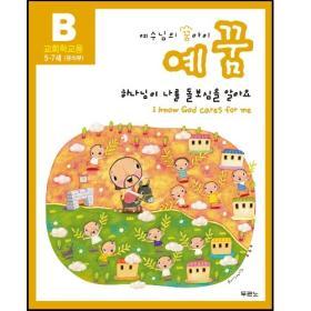 예꿈B (유치부 5~7세 - 교회학교용)개정판