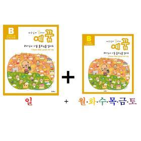 예꿈B (유치부 5~7세 - 가정용+교회학교용)개정판