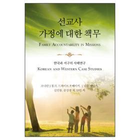 선교사가정에 대한 책무(한국과 서구의 사례연구)