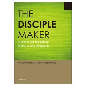 일대일 제자양육 성경공부 (영어판) - THE DISCIPLE MAKER