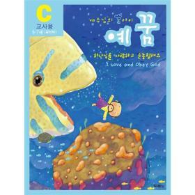 예꿈C (유치부 5~7세 - 교사용)개정판