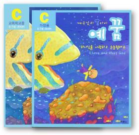 예꿈C (유치부 5~7세 - 가정용+교회학교용)개정판
