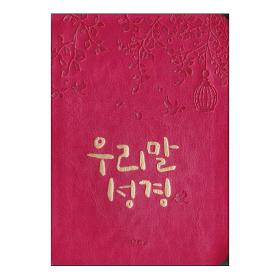 [우리말]우리말성경-펄분홍(특미니,단본,색인)
