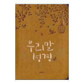 [우리말]우리말성경-펄황토(특미니,단본,색인)