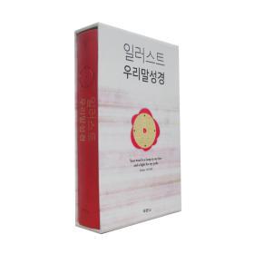 일러스트 우리말성경 (소,단본,색인,무지퍼)-펄분홍