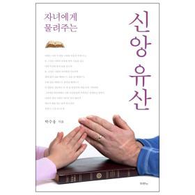 자녀에게 물려주는 신앙 유산