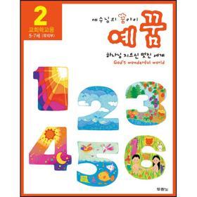 예꿈2 (유치부 5~7세 - 가정용+교회학교용)개정판