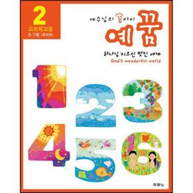 예꿈2 (유치부 5~7세 - 교회학교용)개정판