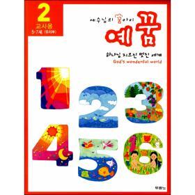 예꿈2 (유치부 5~7세 - 교사용)개정판