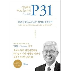 P31(성경대로 비즈니스하기) 표지