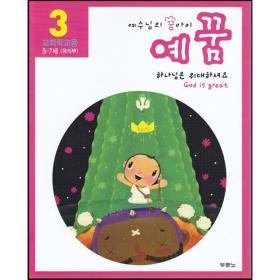 예꿈3 (유치부 5~7세 - 교회학교용)개정판