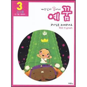 예꿈3 (유치부 5~7세 - 교사용)개정판