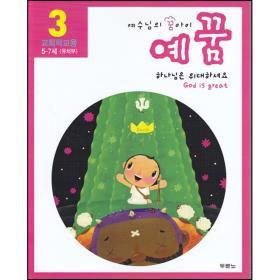 예꿈3 (유치부 5~7세 - 가정용+교회학교용)개정판
