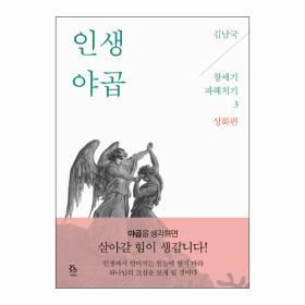 인생야곱-김남국 목사의 창세기 파헤치기3(성화편)
