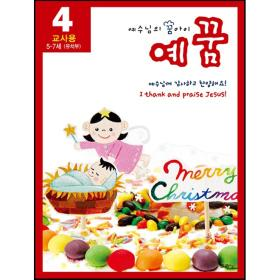 예꿈4 (유치부 5~7세 - 교사용)개정판