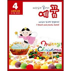 예꿈4 (유치부 5~7세 - 교회학교용)개정판