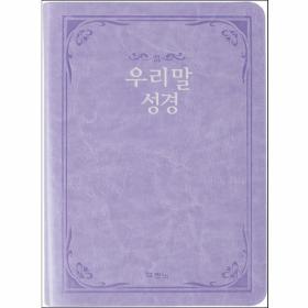 [우리말] 슬림우리말성경 DKV1512 (단본/색인) - 보라색