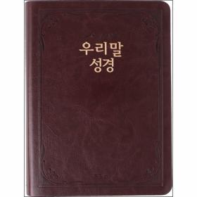 [우리말] 슬림우리말성경 DKV1512 (단본/색인) - 적갈색