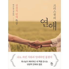 크리스천의 연애 - 박수웅 장로의 성경적 연애 특강
