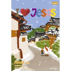 [영문판-Level2] 예수님이좋아요 I LOVE JESUS - 2월