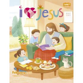 [영문판-Level1] 예수님이좋아요 I LOVE JESUS - 2월