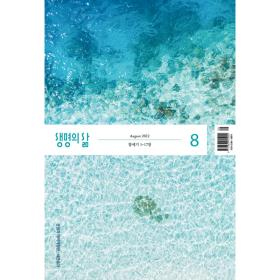 [개역개정-큰글] 생명의 삶 -8월호