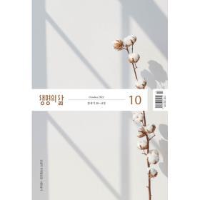 [우리말성경-큰글] 생명의 삶 -10월호