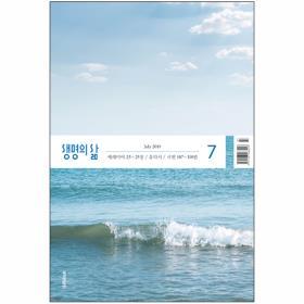 [개역한글] 생명의 삶 -7월호