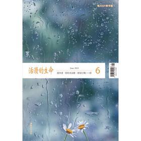 [대만판] 생명의 삶 LIVING Life-6월호 (활발적생명)