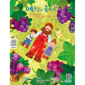 [저학년] 예조 (예수님이 좋아요) 3/4월호
