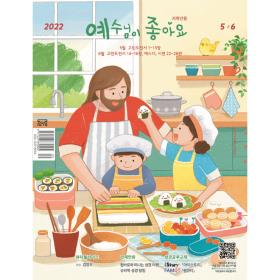 [저학년] 예조 (예수님이 좋아요) 5-6월호