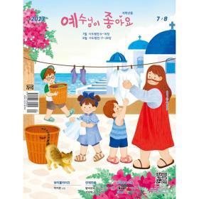 [저학년] 예조 (예수님이 좋아요) 7-8월호