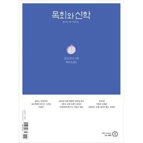 목회와 신학 1월호 (2018년)