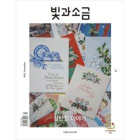 빛과 소금 - 12월호 (2017년)