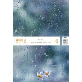 [개역개정] 생명의 삶 - 6월호