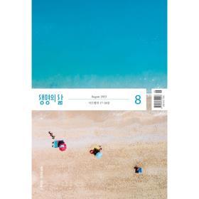 [개역개정] 생명의 삶 - 8월호