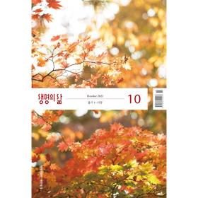 [개역개정] 생명의 삶 - 10월호