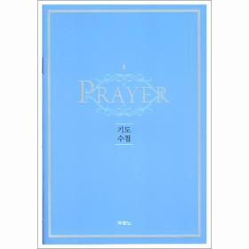 NEW 기도수첩
