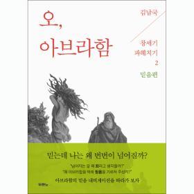 오,아브라함-김남국 목사의 창세기파헤치기2 (믿음편)